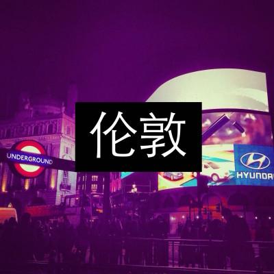 在英格兰的首都学英语