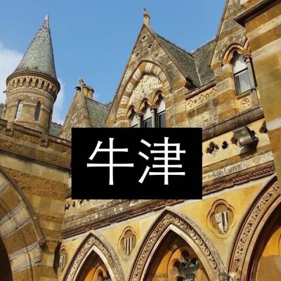 在牛津大学感受文化的氛围